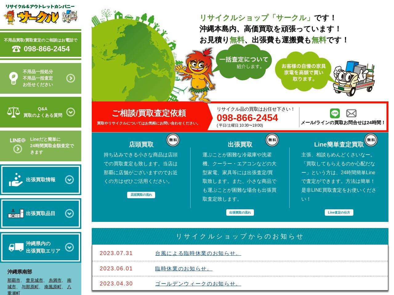 沖縄No1のエアコン・家電・家具の買い取り実績を目指す