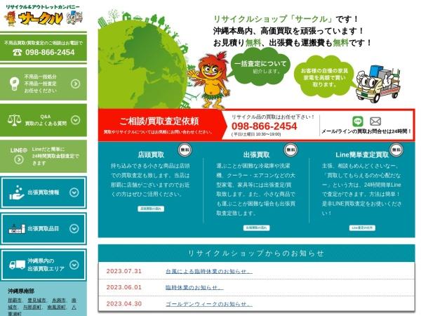 http://www.circle-okinawa.com/