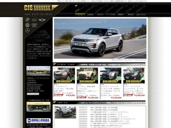 Screenshot of www.cis-success.com