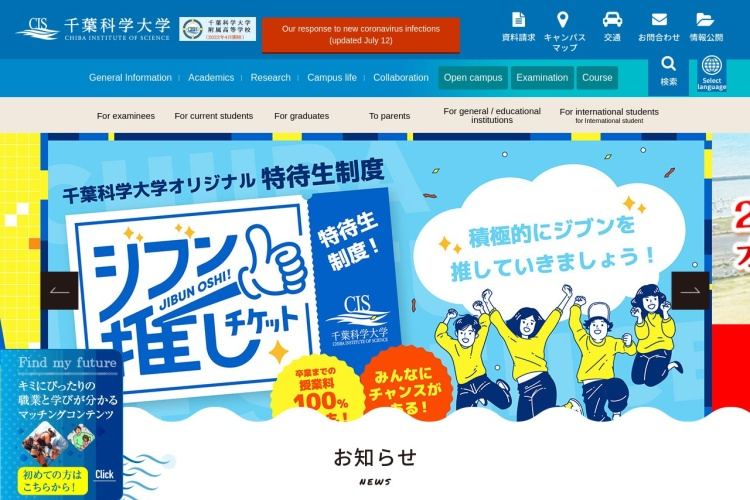 Screenshot of www.cis.ac.jp