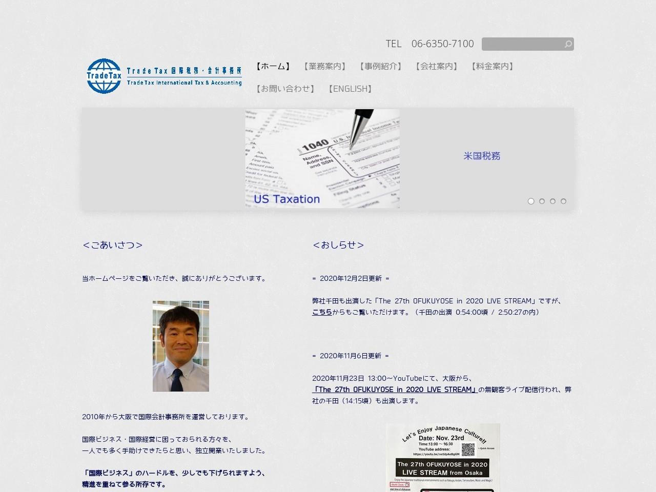柴田千田国際税務会計事務所