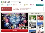Screenshot of www.city-yuzawa.jp