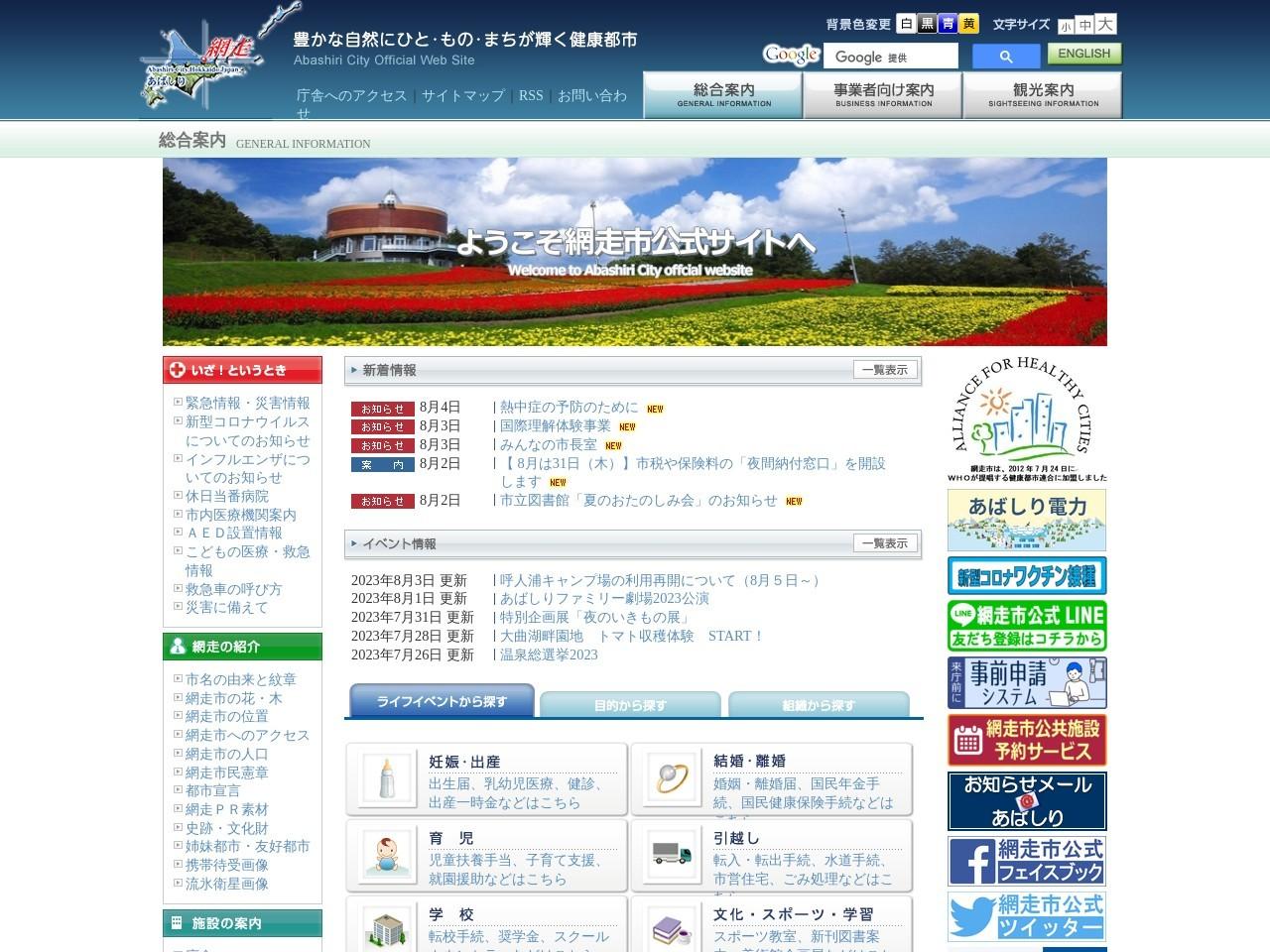 http://www.city.abashiri.hokkaido.jp/340syogyo/010shinkou/se-hutinetto4gounintei.html