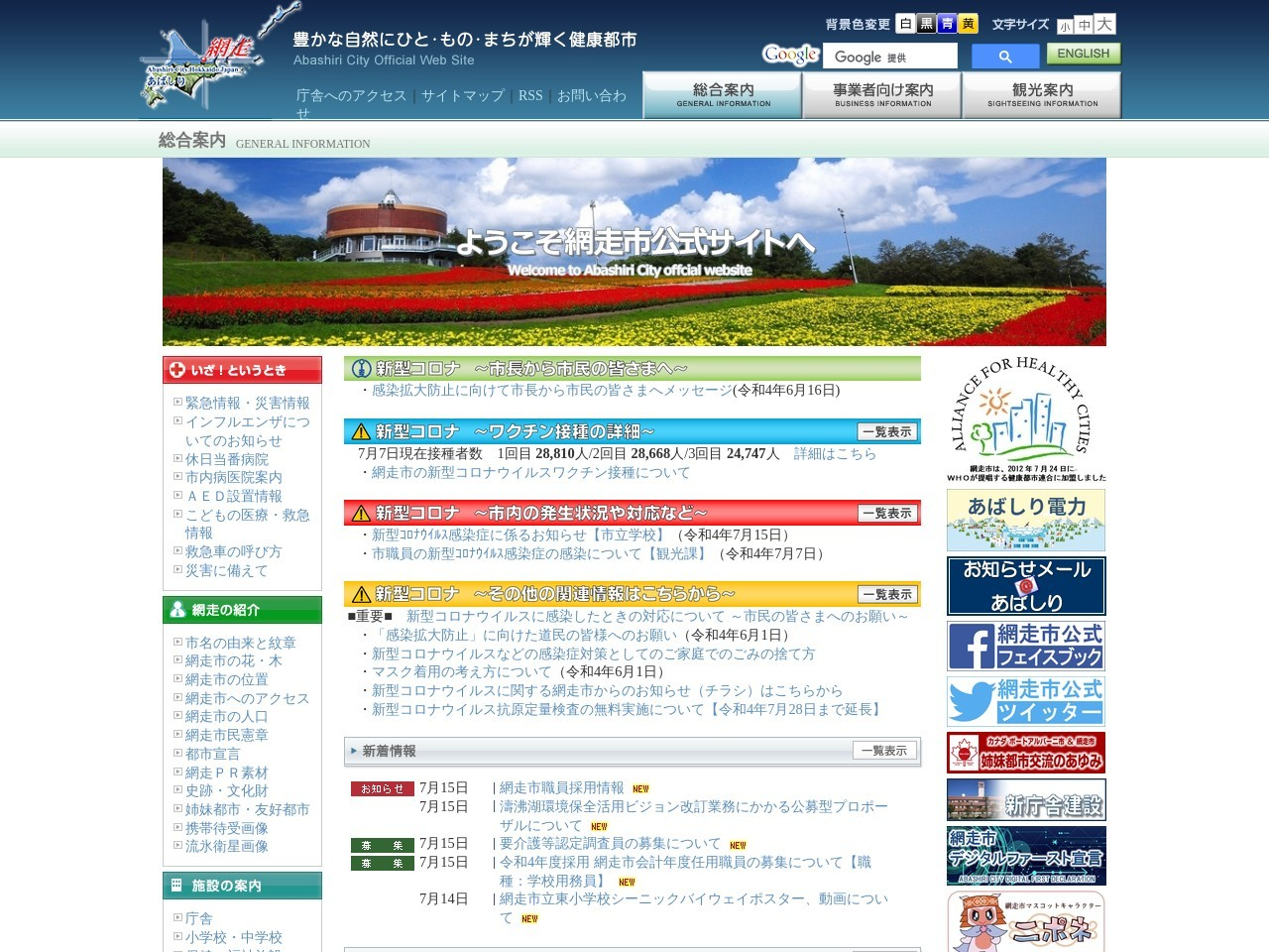 http://www.city.abashiri.hokkaido.jp/060soshiki/010kikakuchousei/index.html