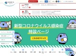 Screenshot of www.city.agano.niigata.jp