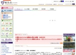 Screenshot of www.city.aioi.lg.jp