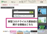 Screenshot of www.city.aira.lg.jp