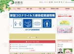 Screenshot of www.city.akaiwa.lg.jp