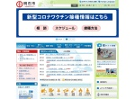 Screenshot of www.city.akashi.lg.jp
