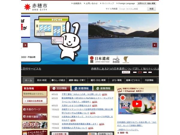 http://www.city.ako.lg.jp/