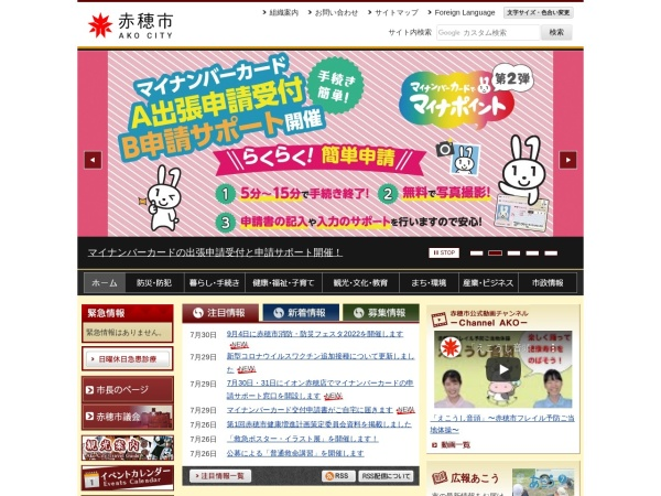 Screenshot of www.city.ako.lg.jp