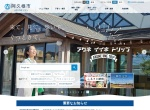 Screenshot of www.city.akune.kagoshima.jp