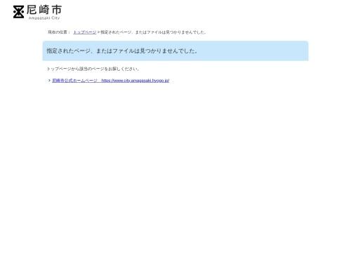 Screenshot of www.city.amagasaki.hyogo.jp