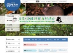 Screenshot of www.city.amami.lg.jp