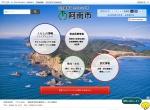 Screenshot of www.city.anan.tokushima.jp