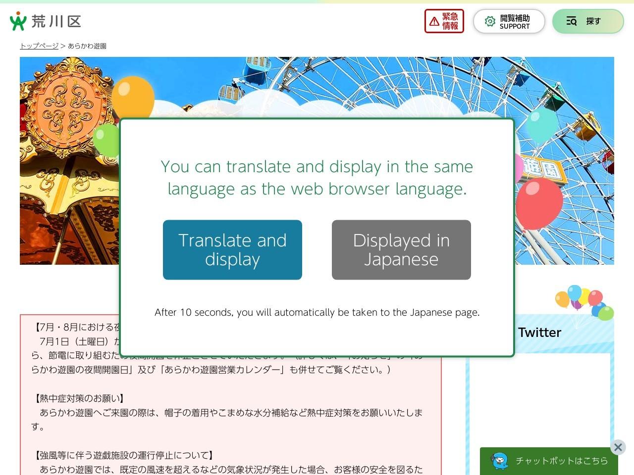 http://www.city.arakawa.tokyo.jp/yuuen/
