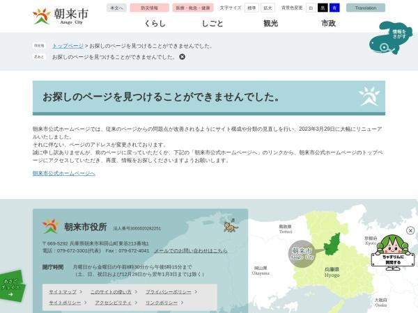 http://www.city.asago.hyogo.jp/0000000340.html
