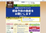 Screenshot of www.city.asago.hyogo.jp