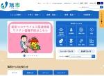 Screenshot of www.city.asahi.lg.jp