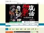 http://www.city.asahikawa.hokkaido.jp/