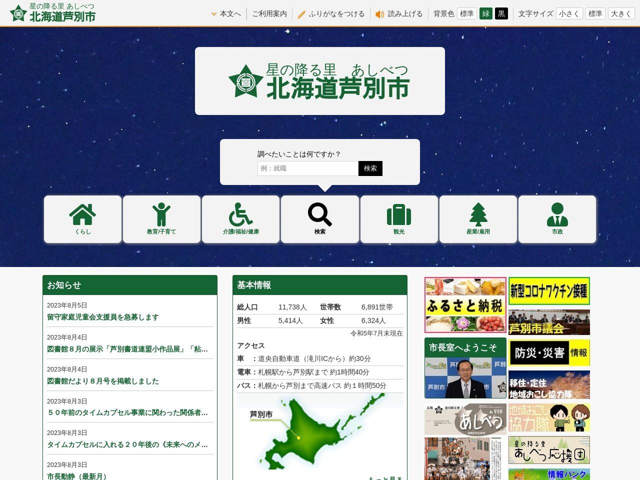 http://www.city.ashibetsu.hokkaido.jp/toshikensetsu/doboku/dourohuzokubutu.html