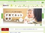 Screenshot of www.city.ayabe.lg.jp