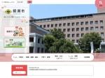 http://www.city.ayase.kanagawa.jp/