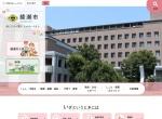 Screenshot of www.city.ayase.kanagawa.jp