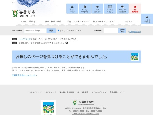 Screenshot of www.city.azumino.nagano.jp