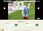Screenshot of www.city.bibai.hokkaido.jp