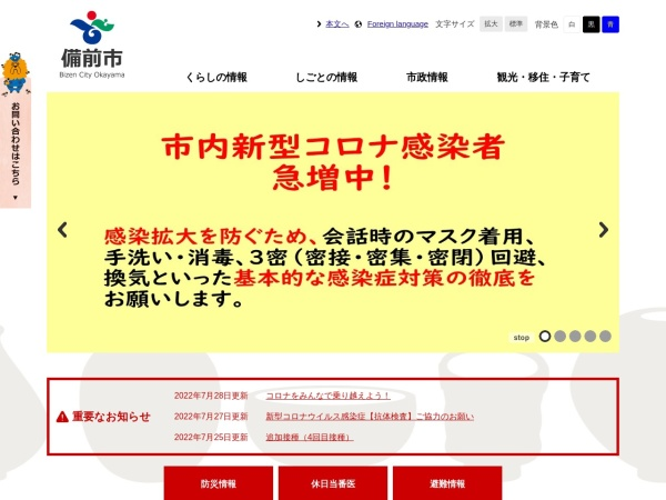 Screenshot of www.city.bizen.okayama.jp