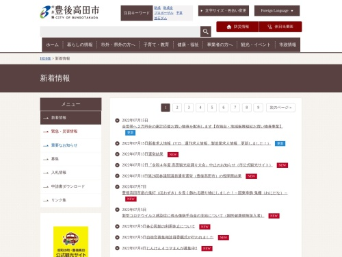 Screenshot of www.city.bungotakada.oita.jp
