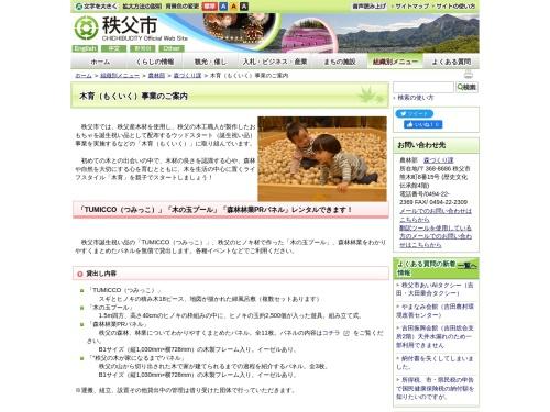 Screenshot of www.city.chichibu.lg.jp