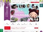 http://www.city.chikushino.fukuoka.jp/