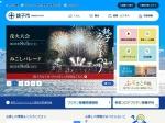 http://www.city.choshi.chiba.jp/