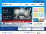 Screenshot of www.city.choshi.chiba.jp