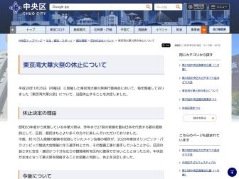 http://www.city.chuo.lg.jp/bunka/event/toukyouwanndaihanabisaimeinn.html