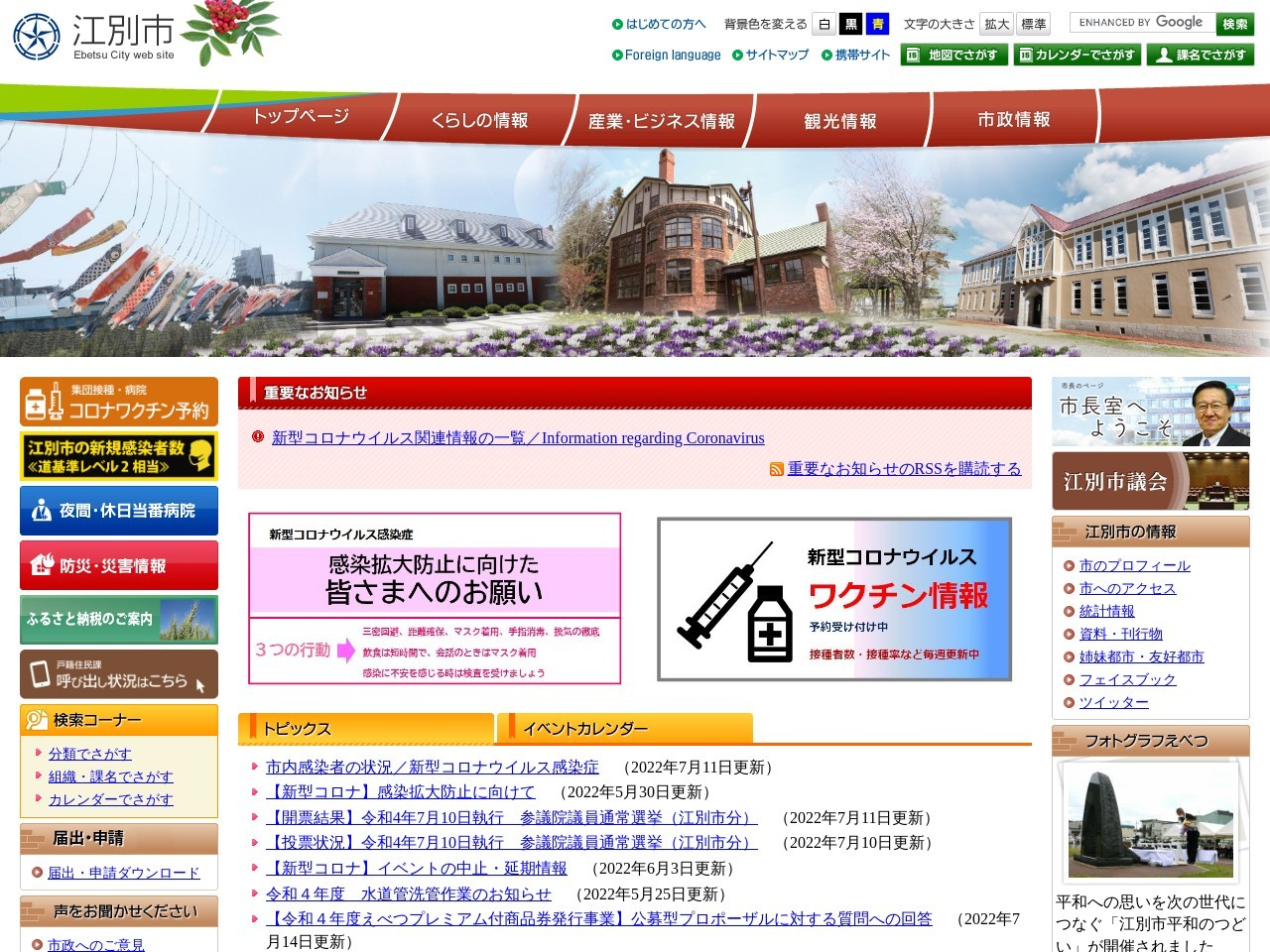 http://www.city.ebetsu.hokkaido.jp/site/toshikeikaku/56581.html