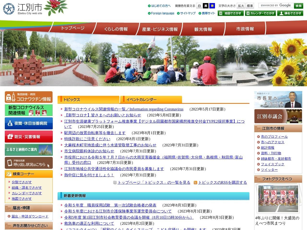 http://www.city.ebetsu.hokkaido.jp/site/public/53116.html