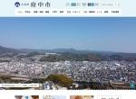 Screenshot of www.city.fuchu.hiroshima.jp