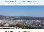 http://www.city.fuchu.hiroshima.jp/