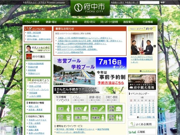 http://www.city.fuchu.tokyo.jp