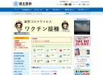 Screenshot of www.city.fujinomiya.lg.jp
