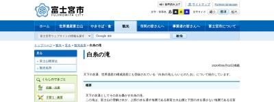 Screenshot of www.city.fujinomiya.lg.jp