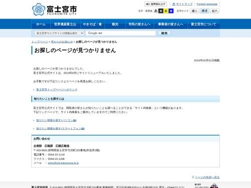 Screenshot of www.city.fujinomiya.shizuoka.jp