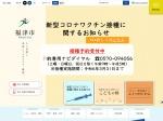 http://www.city.fukutsu.lg.jp/