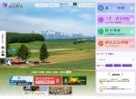 Screenshot of www.city.furano.hokkaido.jp