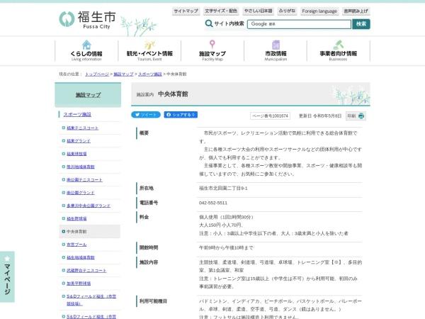 http://www.city.fussa.tokyo.jp/map/sports/1001674.html