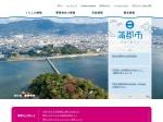 http://www.city.gamagori.lg.jp/