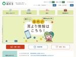 http://www.city.gose.nara.jp/